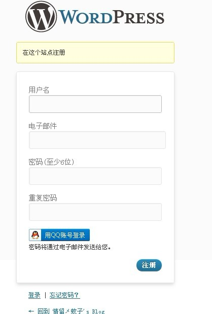 QQ登录 For WordPress
