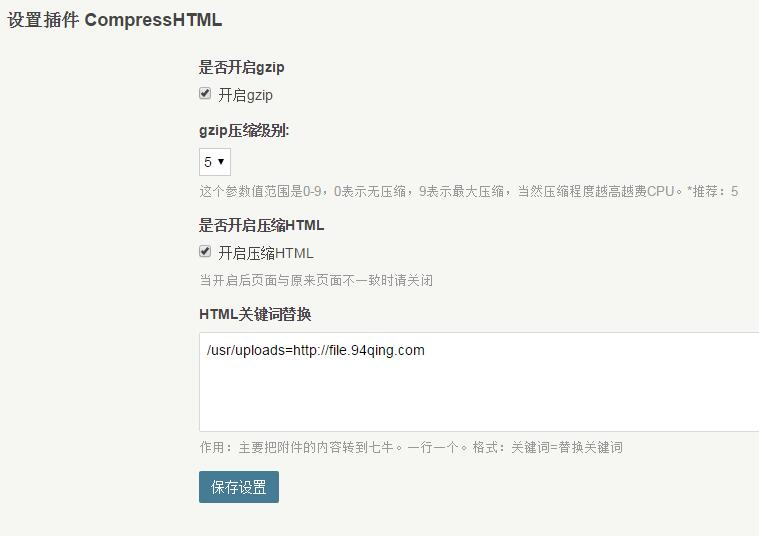 压缩HTML代码 CompressHTML For Typecho